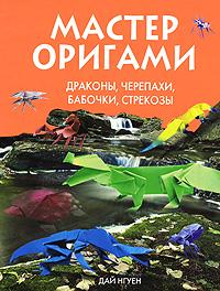 Мастер оригами. Драконы, черепахи, бабочки, стрекозы