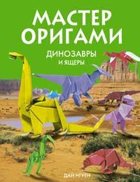 Мастер оригами. Динозавры и ящеры Нгуен Д.