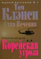 Клэнси Т., Печеник С. - Оперативный центр: Корейская угроза' обложка книги
