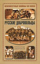 Окороков А.В. - Русские добровольцы' обложка книги