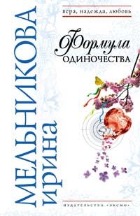 Формула одиночества: роман Мельникова И.А.