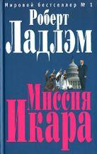 Ладлэм Р. - Миссия Икара' обложка книги