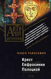 Крест Евфросинии Полоцкой Тарасевич О.И.