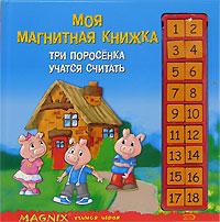 Моя магнитная книжка. Три поросенка учатся считать