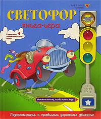 Светофор: книга-игра