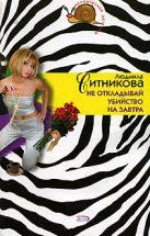 Ситникова Л.В. - Не откладывай убийство на завтра' обложка книги