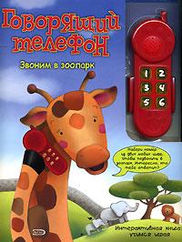 Говорящий телефон. Звоним в зоопарк