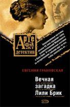 Грановская Е. - Вечная загадка Лили Брик' обложка книги
