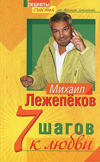 7 шагов к любви Лежепеков М.М.