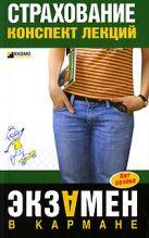 Скачкова О.А. - Страхование: конспект лекций' обложка книги