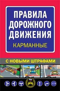 Правила дорожного движения карманные