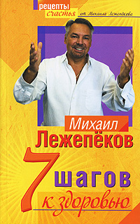7 шагов к здоровью Лежепеков М.М.