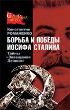 Романенко К.К. - Борьба и победы Иосифа Сталина. Тайны Завещания Ленина' обложка книги