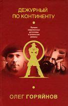 Горяйнов О.А. - Дежурный по континенту' обложка книги