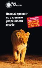 Рубштейн Н.В. - Полный тренинг по развитию уверенности в себе. 73 упражнения, которые сделают вас абсолютно уверенным человеком' обложка книги