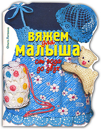 Вяжем для малыша от года до двух Литвина О.С.