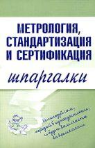 Бисерова В.А., Демидова Н.В., Якорева А.С. - Метрология, стандартизация и сертификация. Шпаргалки' обложка книги