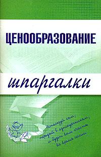 Ценообразование. Шпаргалки Якорева А.С.