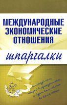 Носова Н.С., Роньшина Н.И. - Международные экономические отношения. Шпаргалки' обложка книги