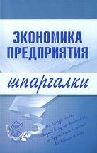 Душенькина Е.А. - Экономика предприятия. Шпаргалки' обложка книги