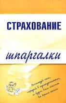 Скачкова О.А. - Страхование. Шпаргалки' обложка книги