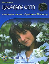 Цифровое фото. Композиция, съемка, обработка в Photoshop. (+CD) Биржаков Н.М.