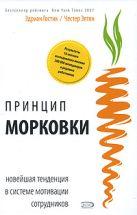 Гостик Э., Элтон Ч. - Принцип морковки: новейшая тенденция в системе мотивации сотрудников' обложка книги