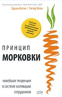 "Принцип ""морковки"": новейшая тенденция в системе мотивации сотрудников"