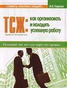 Горина И.Е. - ТСЖ: как организовать и наладить успешную работу' обложка книги