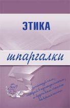 Зубанова С.Г. - Этика. Шпаргалки' обложка книги