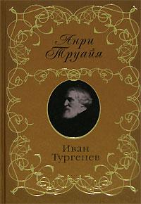 Русские портреты в литературе