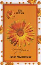 Мавлютова Г.С. - Два солнца' обложка книги