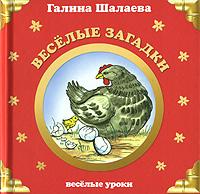 Веселые загадки Шалаева Г.П.