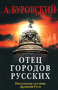 Отец городов русских. Настоящая столица Древней Руси