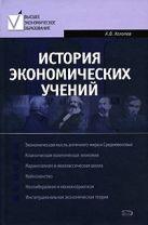 Холопов А.В. - История экономических учений' обложка книги