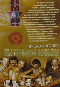 Мы вернемся живыми Иванов Н.Ф.