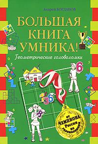 Большая книга умника! Геометрические головоломки от чемпиона Богданов А.И.