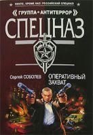 Соболев С.В. - Оперативный захват' обложка книги