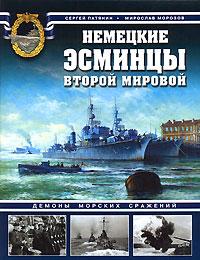 Немецкие эсминцы Второй мировой. Демоны морских сражений - фото 1
