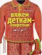 Литвина О.С. - Вяжем деткам-конфеткам от 2 до 5' обложка книги
