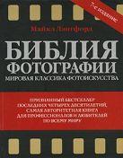 Лэнгфорд М. - Библия фотографии' обложка книги