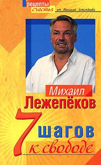 7 шагов к свободе Лежепеков М.М.
