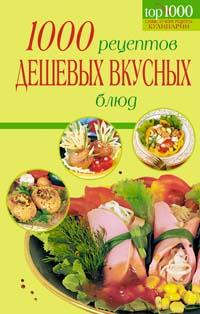 1000 рецептов дешевых и вкусных блюд