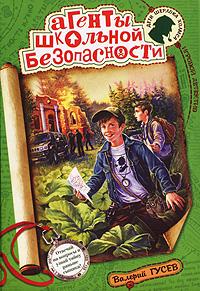 Агенты школьной безопасности Гусев В.Б.
