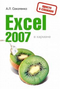 Excel 2007 в кармане - фото 1