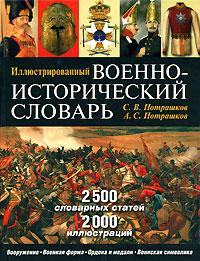 Иллюстрированный военно-исторический словарь