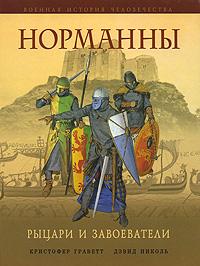 Норманны. Рыцари и завоеватели