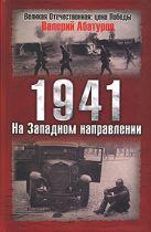 Абатуров В.В. - 1941. На Западном направлении' обложка книги