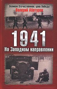 1941. На Западном направлении