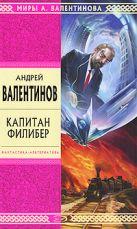 Валентинов А. - Капитан Филибер' обложка книги